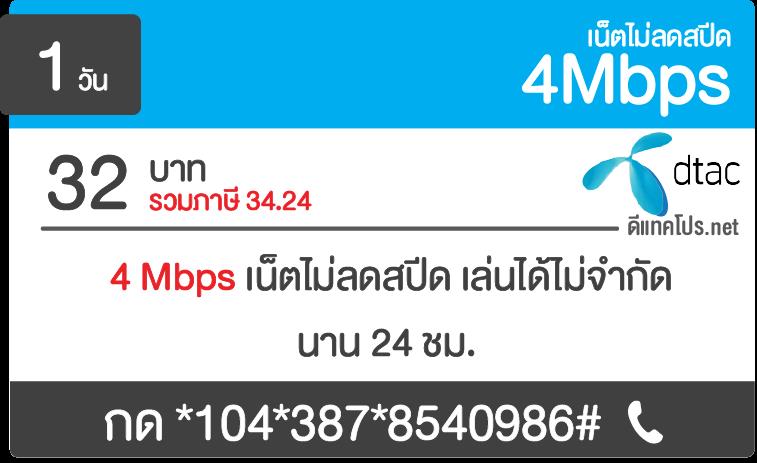 โปรดีแทค รายวัน ไม่ลดสปีด 4Mbps 32 บาท