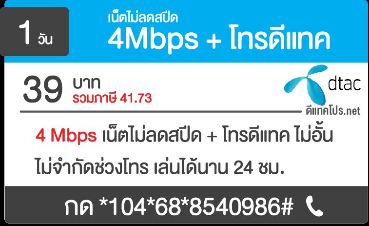Dtac 4mbps เน็ต+โทรดีแทค ไม่อั้น 39 บาท