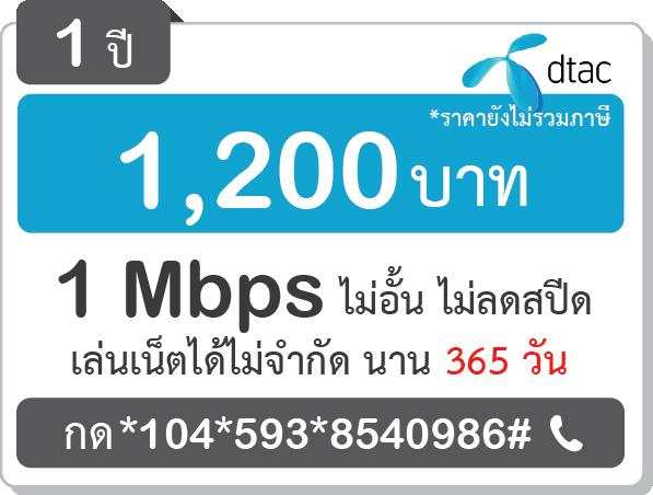 โปรดีแทค รายปี 1200 บาท 1 Mbps ไม่ลดสปีด