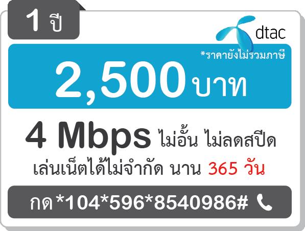 เน็ตดีแทค รายปี 2500 บาท 4 Mbps เน็ตไม่ลดสปีด