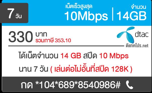 โปรดีแทค รายอาทิต 10 mbps 14gb 330 บาท