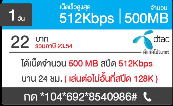 เน็ตดีแทค รายวัน 22 บาท 512Kbps ไม่อั้น