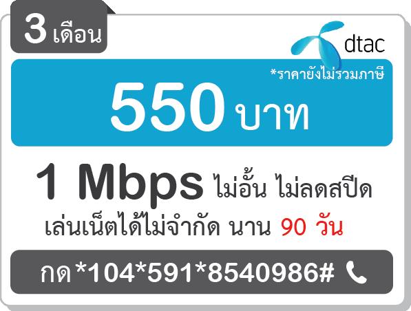 เน็ตดีแทค ราย 3 เดือน 550 บาท 1 Mbps ไม่ลดสปีด