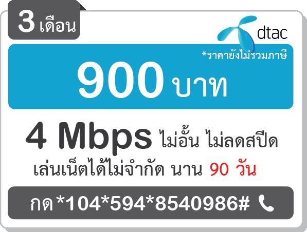 เน็ตดีแทค 900 บาท 3 เดือน 4 Mbps ไม่ลดสปีด