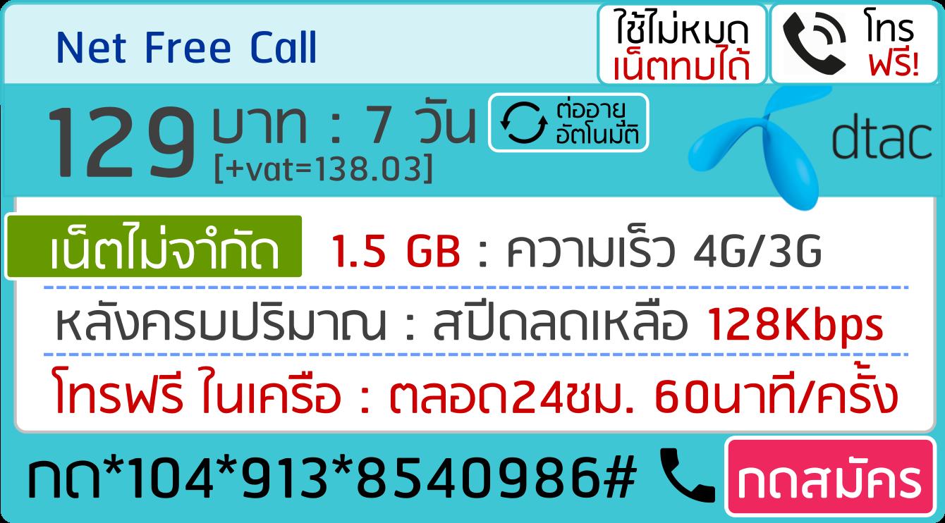 net free call 129บาท 7วัน 913