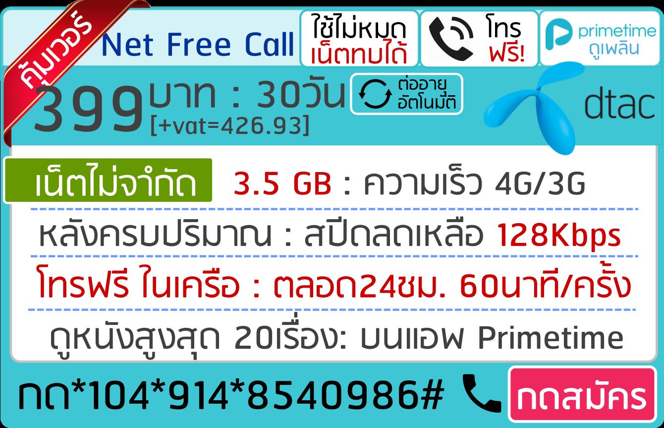 net free call 399บาท 30วัน 914