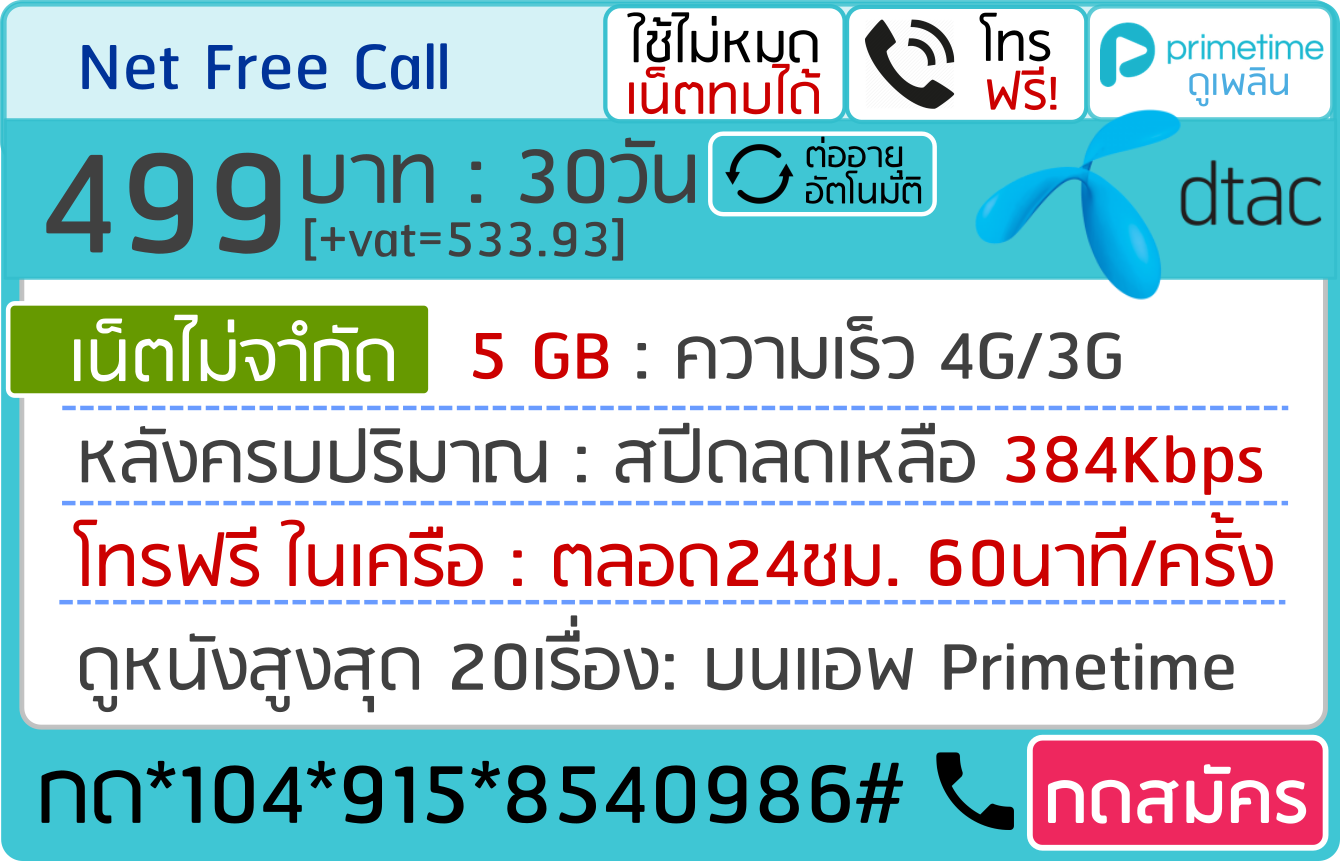net free call 499บาท 30วัน 915