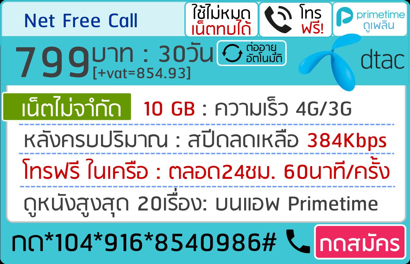 net free call 799บาท 30วัน 916