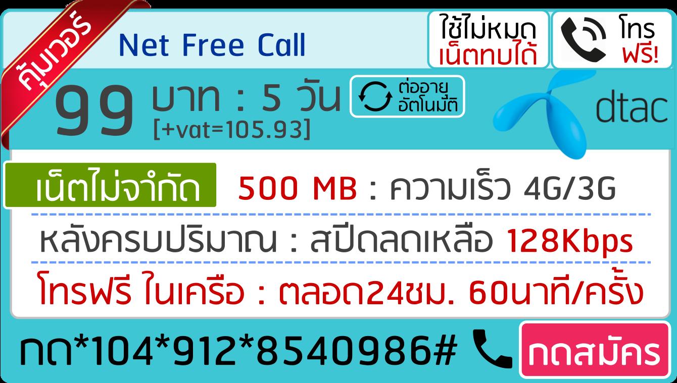 net free call 99บาท 5วัน 912