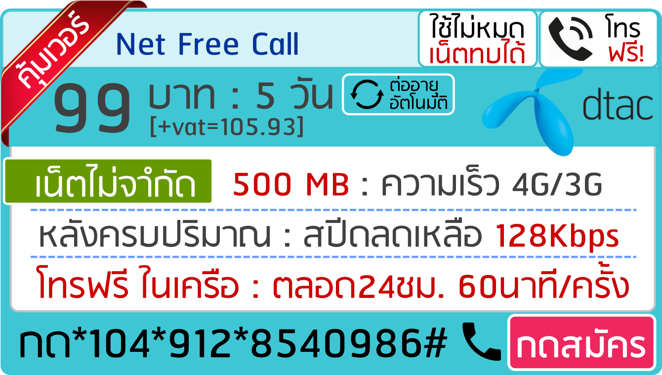 เน็ตดีแทค รายวัน net free call 99บาท 5วัน 912