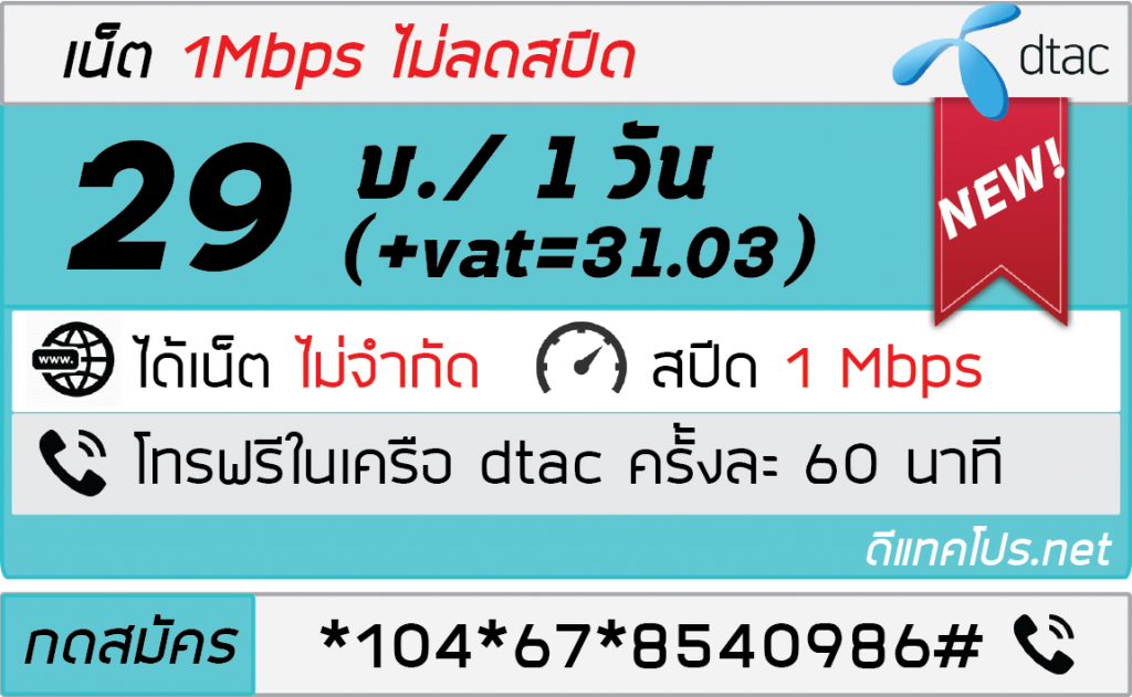 โปรดีแทค 1 Mbps 29 บาท รายวัน *104*67*8540986#