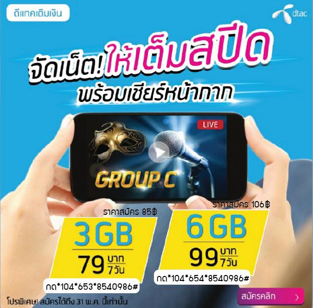 Dtac 6GB 99 บาท 3GB 79 บาท โปรเน็ตดีแทค สปีด 4G