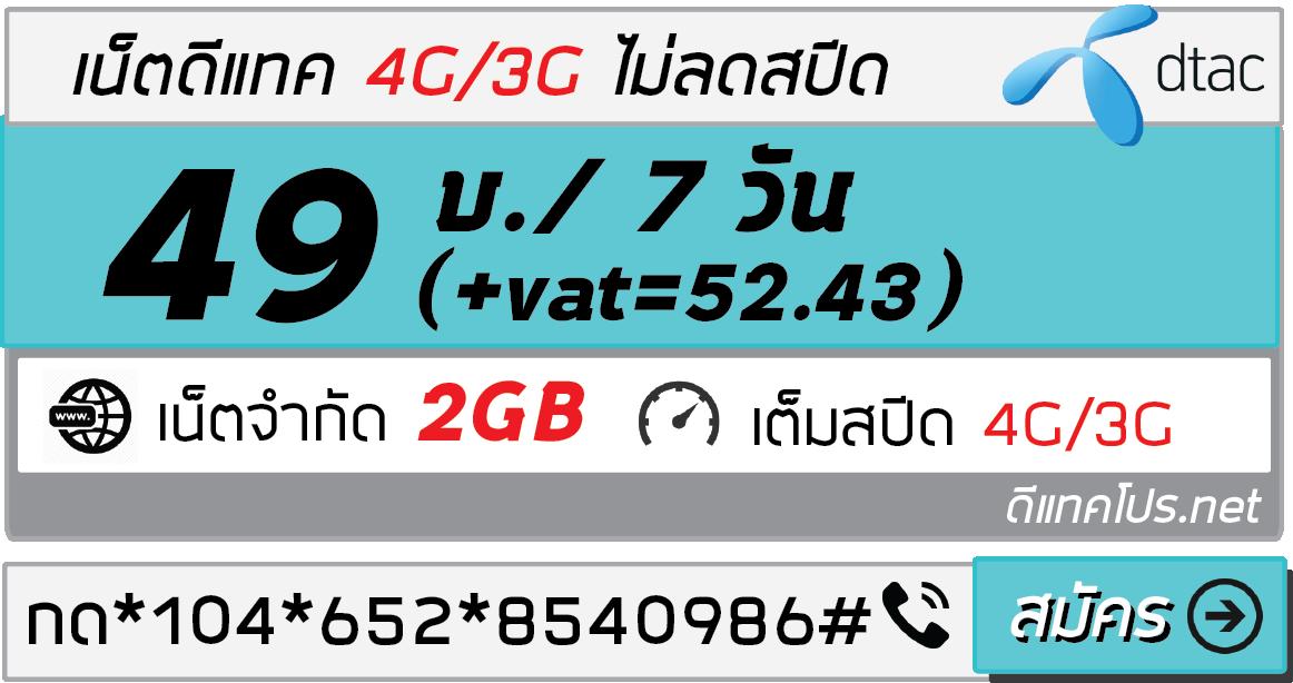 สมัครเน็ตดีแทค 2GB 49 บาท รายสัปดาห์ กด *104*652*8540986#