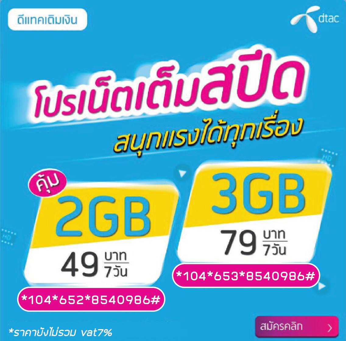 เน็ตดีแทค 2GB 49 บาท Dtac 2GB 49 บาท , 3GB 79 บาท โปรดีแทค 4G ความเร็วคงที่