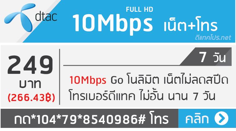 เน็ตดีแทค 10Mbps ไม่ลดสปีด + โทรฟรีดีแทค *777*79*8540986#