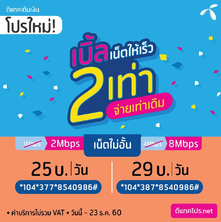 โปรดีแทค 2Mbps 8Mbps 20Mbps