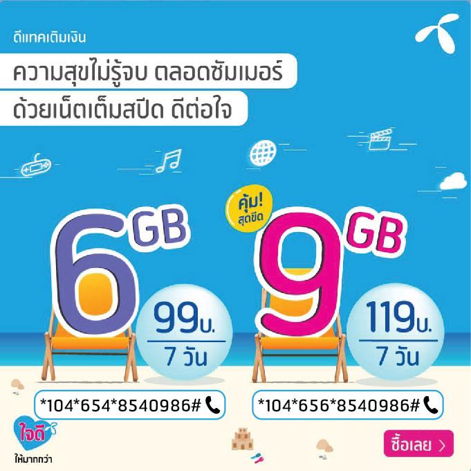 เน็ตดีแทค 9GB 119 บาท 6GB 99 บาท