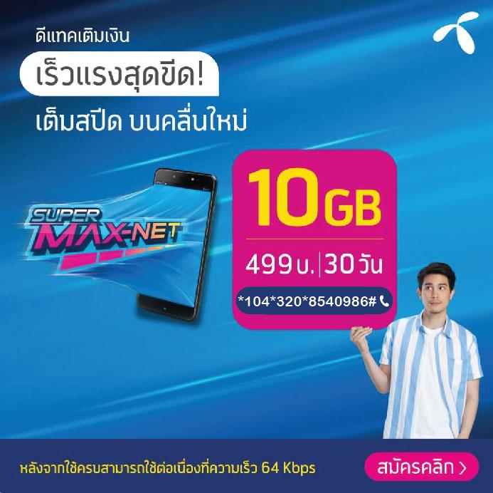 เน็ตดีแทค 10 GB 499 บาท