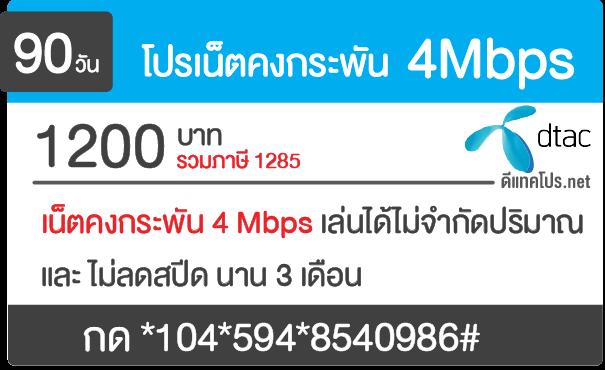 เน็ตไม่ลดสปีด 3 เดือน 4 Mbps 1200 บาท