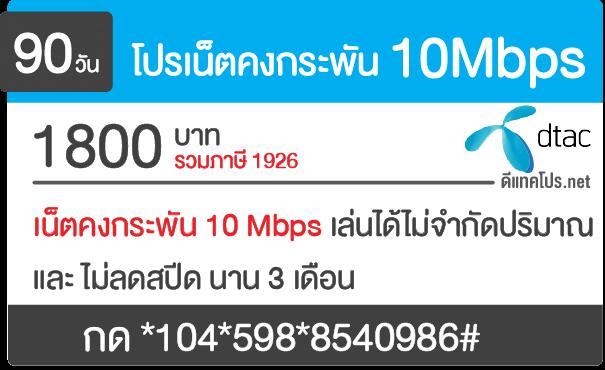 เน็ตดีแทค 3 เดือน 10 Mbps 1800 บาท
