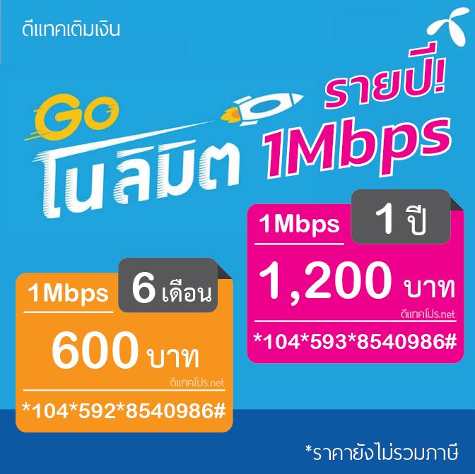 โปรดีแทค 1 Mbps รายปี 6 เดือน 12 เดือน
