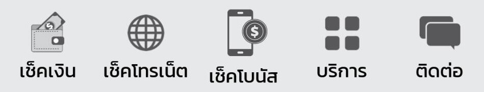 Easy Packnet แอพรวมโปร ดีแทค เติมเงิน