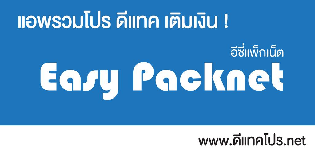 Easy Packnet