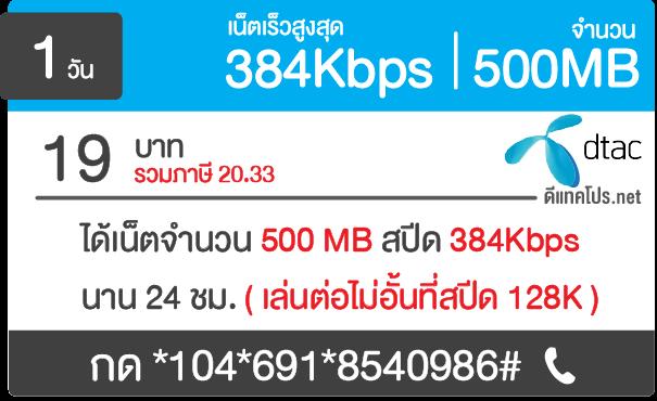 สมัครเน็ตดีแทครายวัน 19 บ ได้เน็ต 500 mb speed 384k