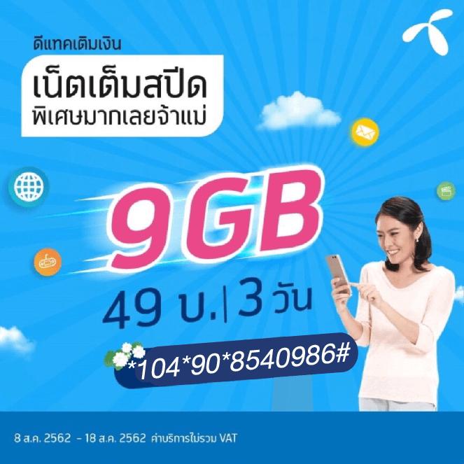 เน็ตดีแทค 3 วัน ไม่ลดสปีด 49 บาท ได้เน็ต 9 GB