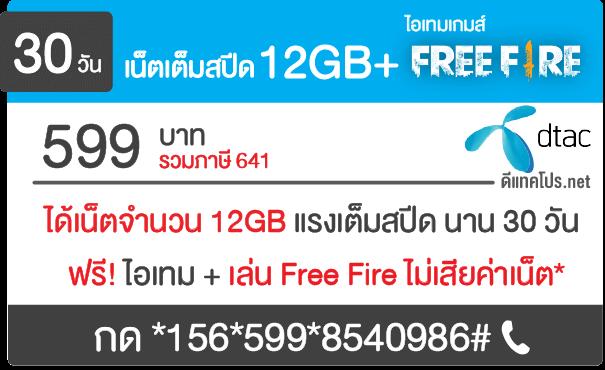 โปรดีแทค FreeFire 599 บาท