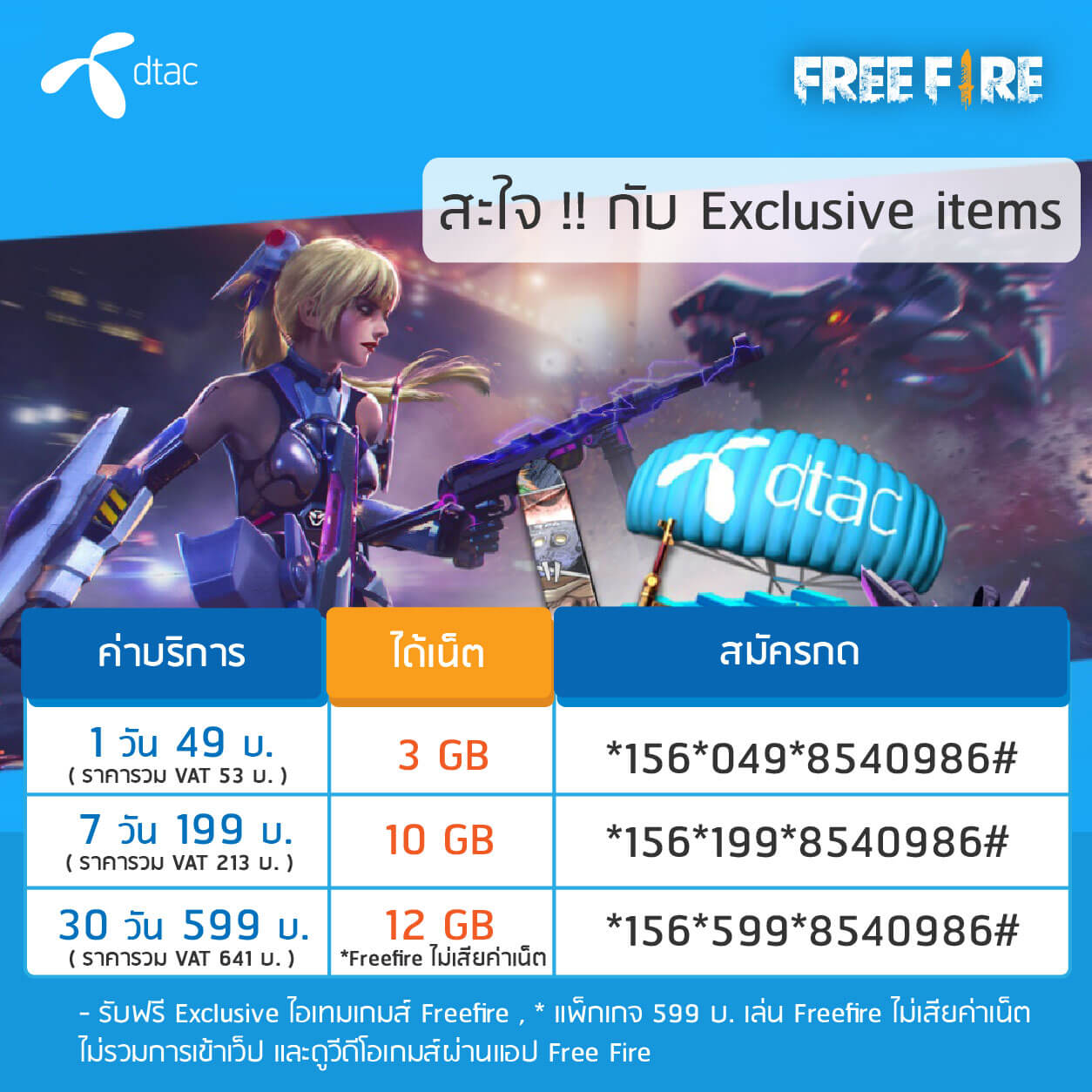 Free Fire Dtac